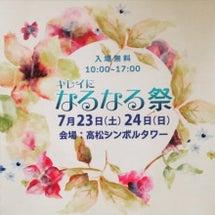 【 イベント 】7/…