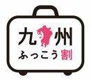 九州ふっこう割