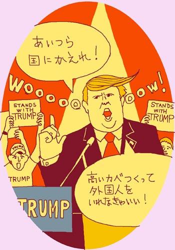 選挙2016