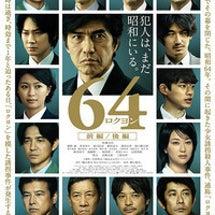 【64 ロクヨン 前…