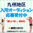 【福岡】明日は七夕★