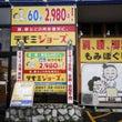 【JR米子駅】オンラ…