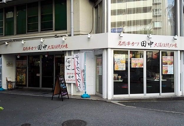 串カツ田中 代々木店