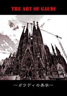 Gaudi_no_Bigaku