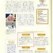 【雑誌の取材】医療・…