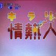 FBC福井放送『キラ…