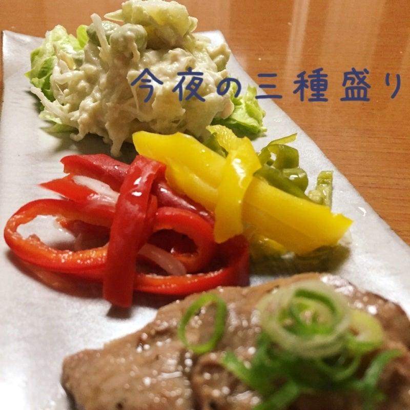 今度の三種盛 枝豆ポテトサラダ、パプリカピクルス、カルビ塩焼