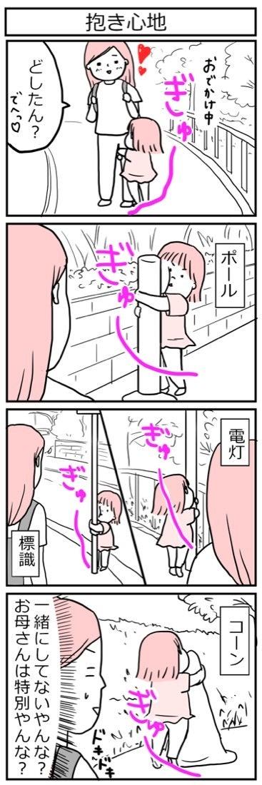 2歳児の「アホかわ行動」が鼻血もの♡母娘コント厳選10本!の画像3