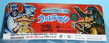 マルサン・バルタン450テスト版3