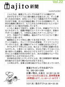 アジト新聞vol.22