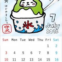 7月カレンダーだっぺ…