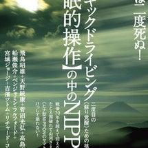 出版 『日本は二度死…