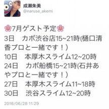 7月予定☆