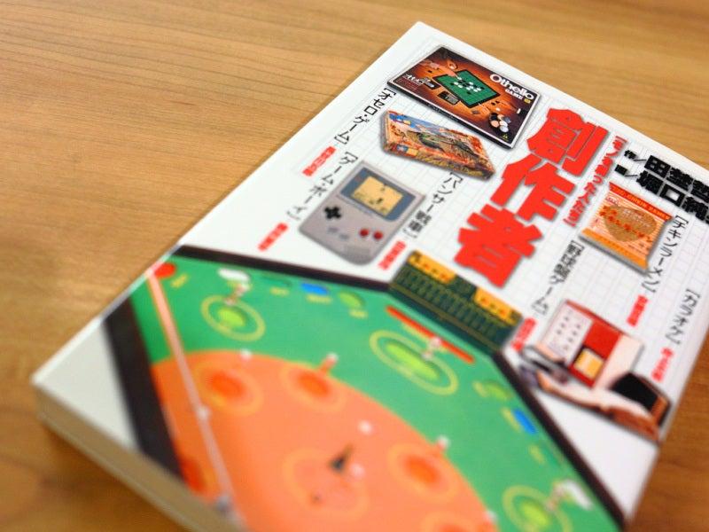 オセロゲームを考案した長谷川五郎さん