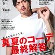 雑誌掲載 BITTE…