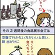 ★試飲と試食