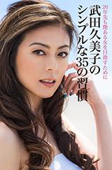 武田久美子のシンプルな35の習慣