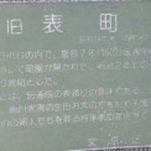 小石川の歴史