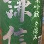 新潟の酒「謙信 純米…