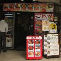 築地 とと丼 渋谷店…