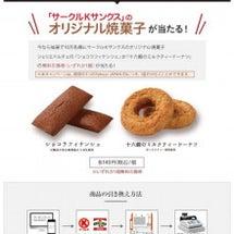 サークルKサンクス★…