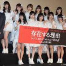 AKB48映画舞台挨…