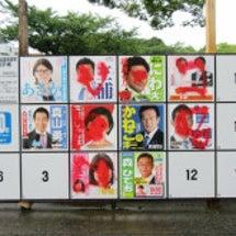 神奈川で悪質な選挙妨…