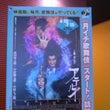 シネマ歌舞伎『阿弖流…