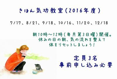 2016年 気功教室 リフレッシュ・ジョイ