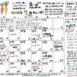 7月のカレンダーと金…