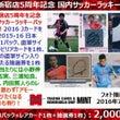 【サッカー】MINT…