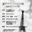 水戸の小さなパリ祭