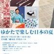日本橋三越本店 1F…