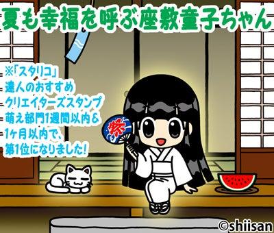 座敷童子ちゃん広告夏1
