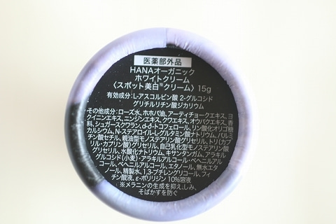 HANAオーガニック シミ対策クリーム