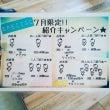 ★☆7月限定!!SP…