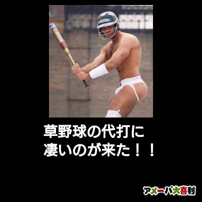 草野球の代打に 凄いのが来た!!