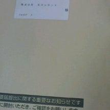 日本年年金機構から算…