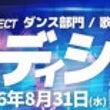 【8/24(水) 定…