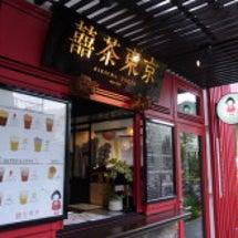 吉祥寺 本格台湾茶店…