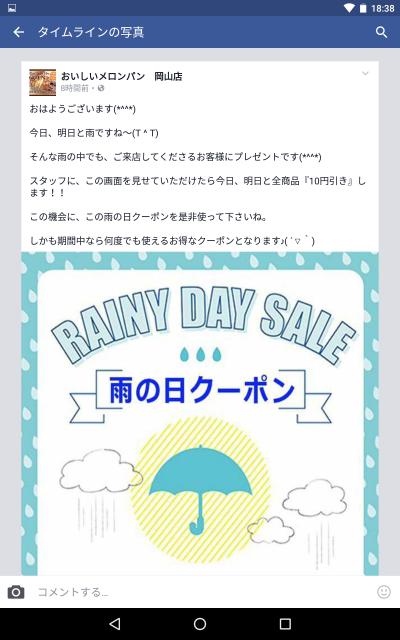 雨の日クーポン