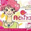Achika市