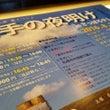 日本酒イベント告知