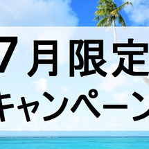 7月キャンペーン☆