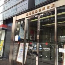 ★注目!野村証券イン…