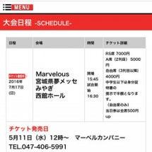 7/17 夢メッセ参…