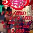 ★メビウスの夏祭り★