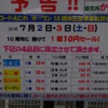 道の駅10周年記念事…