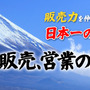 「日本一の称号を持つ…