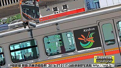 JR姫新線160701